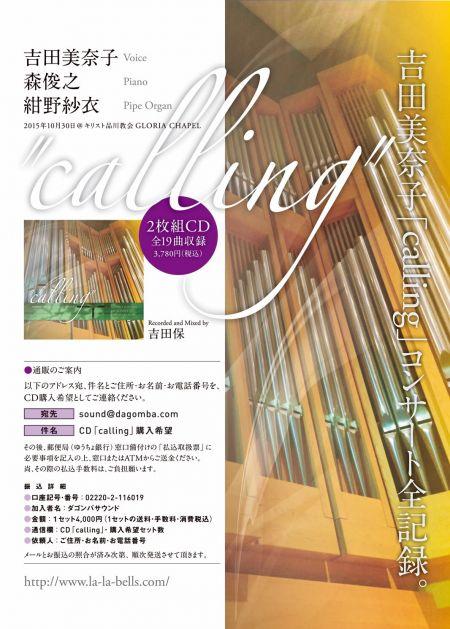 吉田美奈子「calling」コンサート全記録。
