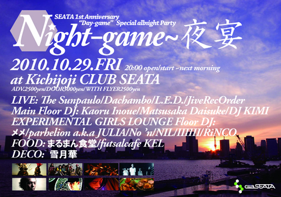Night-game~夜宴
